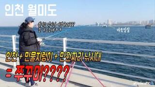 드디어 인천 낚시 다녀왔어요♡ 인천 + 민물지렁이+묻지마 낚시대 = 쭈꾸미???  fishing aing2 [여자 낚시꾼 아잉2]