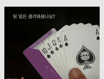 실패한 도박 공익 광고