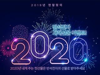 [연말맞이] 레노버 노트북 구매하고, 2020 새해선물 득템 기회!