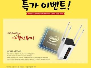 EFM네트웍스, 인터넷공유기 'ipTIME A8004ITL' 특가 판매
