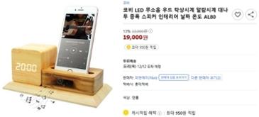 코비 스피커 겸용 탁상시계 19,000원 + 무배!
