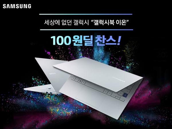 [100원딜] 삼성 갤럭시북 이온 NT950XCR-G58A 지마켓 100원딜 프로모션