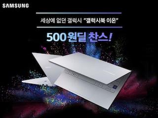 [500원딜] 삼성 갤럭시북 이온 NT950XCR-A58A 위메프 500원딜 프로모션