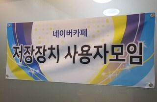 네이버 '저장장치 사용자모임' 카페 4회 정모 참관기