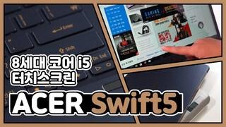 새내기용 노트북, 이 정도면 압살 가능 / 노트북 리뷰 ACER Swift5 SF51453T i5 [노리다]