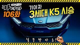 """이번에는 기아차 3세대 K5 시승! """"질문 받아요""""…카더라 106회"""