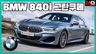 "BMW 840i 그란쿠페 X 강병휘 ""8이라는 이름을 허락할 수 있는가?"" || [#5 카탈로그]"