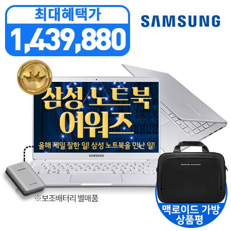 ★ 위메프 40만원 쿠폰행사 / 삼성 노트북 올웨이즈9 NT930XBE-K717A