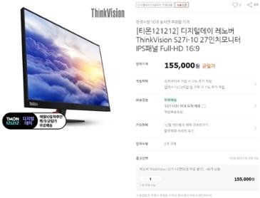 [티몬타임특가] 50대 한정수량 155,000원 레노버 27인치 모니터 ThinkVision S27i-10 IPS패널