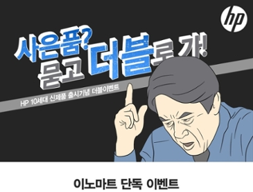 [이노마트] HP 10세대 신제품 출시 기념 더블 이벤트!