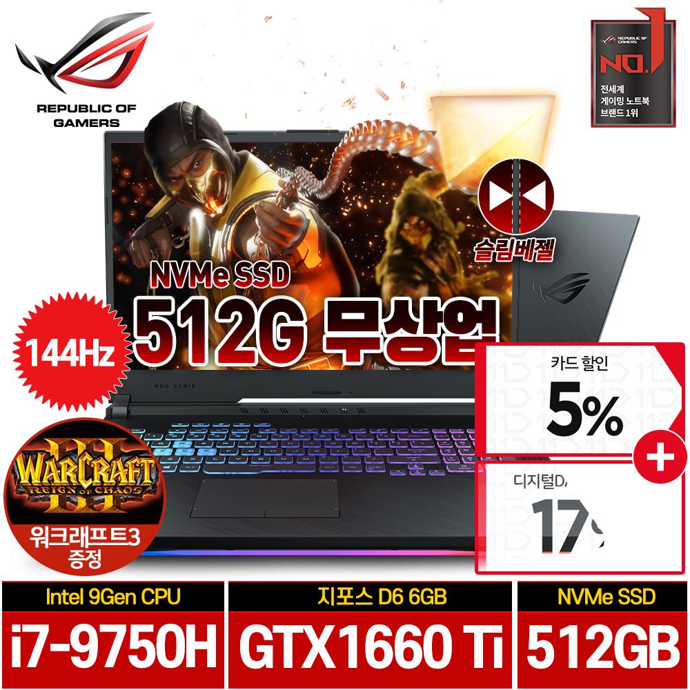 ★11번가 깜짝 28만원 쿠폰 + 워크3 증정 / ASUS 게이밍노트북 ROG G731GU-EV005 GTX1660Ti