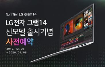 [예약이벤트] 2020년 LG그램14 14ZD90N-VX50K / 10세대CPU / 14인치 신모델 그램 런칭대박 이벤트!
