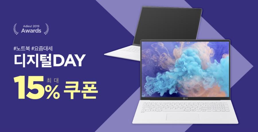 [11번가 디지털Day] 삼성노트북 인기모델 최대 20% 중복할인!! 휴대용 가성비 대학생 사무용 추천!!