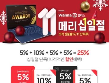 [최대 25%] 삼성전자 노트북 인기 모델 6종 11번가 십일절 하루 특가!!