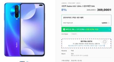 샤오미 Redmi K30 120Hz 신제품 (369,000원 무료배송)