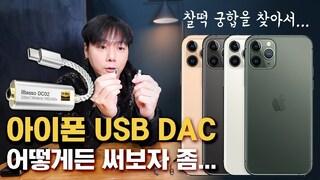 아이폰 USB DAC 어떻게든 써보자 좀... iBasso DC02 /Meizu Pro 연결 실험!
