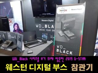 WD_Black 시리즈를 보기 위해 방문한 2019 G-STAR 웨스턴 디지털 부스 참관기