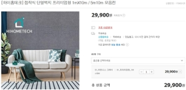 하이홈테크 단열벽지 프리미엄형 10m 29,900원 + 무배!