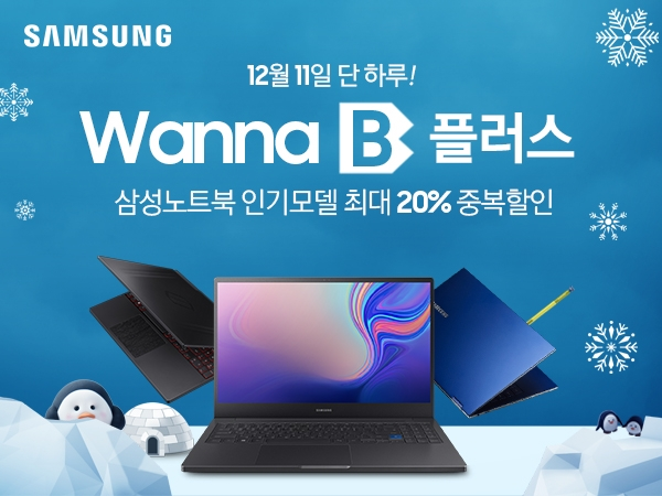 오늘 단 하루! 11번가 십일절 워너비 플러스! 삼성노트북 최대 20% 할인 + 100원 딜 이벤트