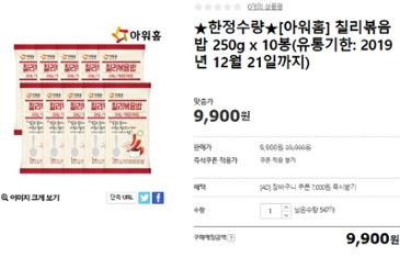 [아워홈] 칠리볶음밥(250g) 10봉[유통기한: 2019년 12월 21일까지] - 9,900원[무배]