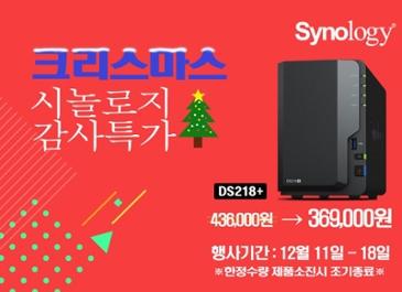 시놀로지 DS218+
