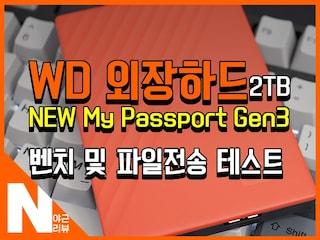 WD NEW My Passport Gen3 2TB 제품 확인!!!