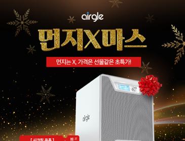 [위메프]시크릿19만원+49만원필터증정 에어글 공기청정기 AG600