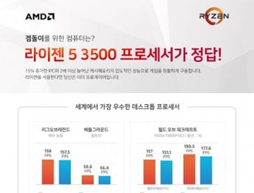 6코어 6스레드 가성비 CPU는 라이젠5 3500 프로세서가 정답