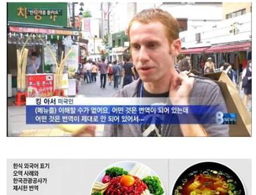 한국어 메뉴판이 이상해요