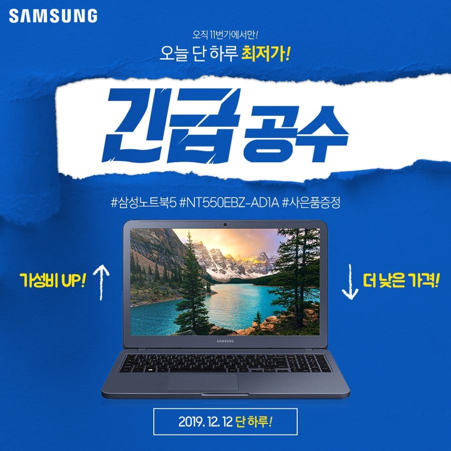 [11번가 긴급공수 12일 단 하루] 삼성쇼핑몰스피드썬, 가성비노트북 NT550EBZ-AD1A 단 하루 초특가!
