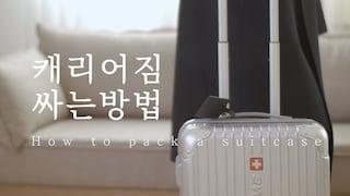 가방도 마음도 넉넉하게, 여행 캐리어 짐 줄이는 4가지 방법 (pack with me) / How to pack a suitcase