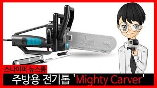 주방용 전기톱 'Mighty Carver' [스나이퍼 뉴스룸]