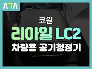 코원 리아일 LC2 차량용 공기청정기