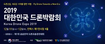 '2019 대한민국 드론박람회', 11일 킨텍스에서 개막