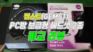 [치참TV] 망간 강 소재의 강한 내구성 vs 액티브노이즈캔슬링 마이크 ㅣ젬스트 LEF G38, LEF K13 비교 리뷰