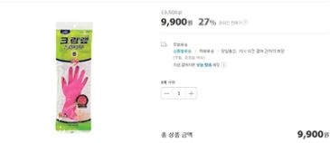 크린랩 고무장갑 10켤레 9,900원 + 무배