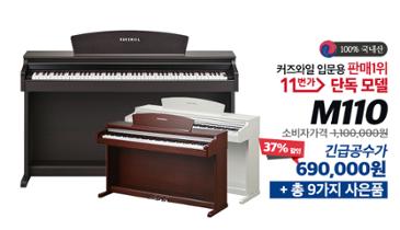 [11번가 쇼킹딜][37% ▼] 커즈와일 디지털피아노 M110