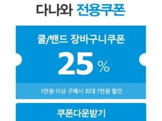 [다나와 X 동원몰] '25% 할인 쿠폰' 특가 찬스~!