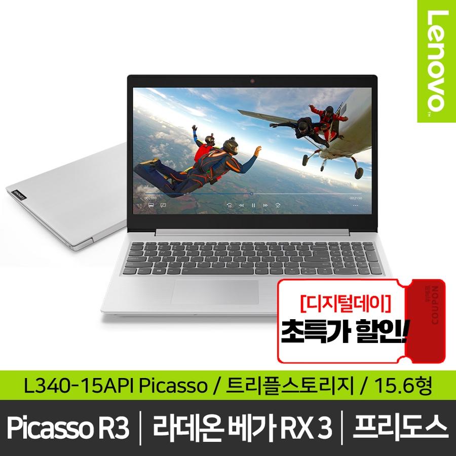 [3종쿠폰 적용 33.3만 구매] 가성비 노트북 레노버 L340-15API AMD 노트북 최대 17% 할인 행사중입니다.