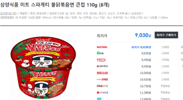 미트 스파게티 불닭볶음면 큰컵 (8개) 9,900원[무배]