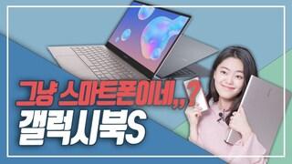 사용기ㅣ갤럭시북S 써보니, 느껴지는 '사야 하는 이유'(LTE, 최강배터리, 스냅드래곤8cx)
