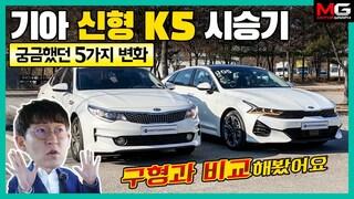 """기아 신형 K5 시승기...궁금했던 5가지 변화 """"구형과 비교해봤어요"""""""