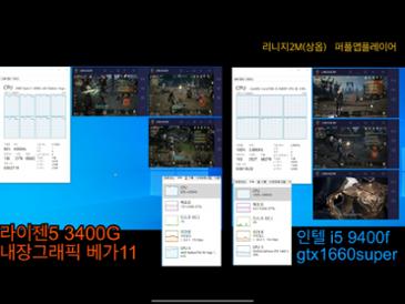 펌) 리니지2M) 라이젠5 3400G vs i5 9400f 최종 비교 리뷰