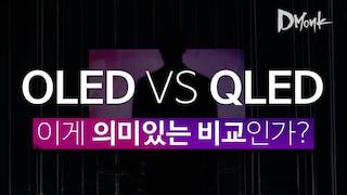 OLED VS QLED, 이게 진정 의미있는 비교일까요? 아닐걸..
