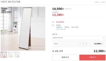 [즉시할인가] 아망뜨 300 전신거울 12,380원 + 무배!