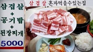 5000원 삼겹살백반 1인분도 되는집. 고봉밥 그저 감동