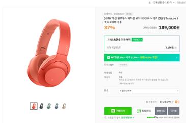 소니코리아 정품 WH-H900N 189,000 + 무료배송