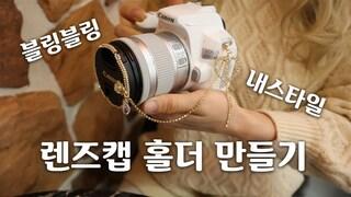 (수공예)블링블링 큐빅장식 렌즈캡홀더 만들기 [김라희]kimrahee