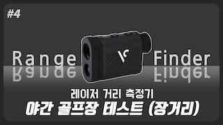 [15종 / 장거리] 야간 레이저 거리 측정기 테스트 ④편 | Laser Rangefinders Night Test