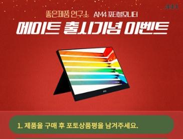 좋은제품연구소 AM4, 포터블모니터 MATE 출시 이벤트 진행